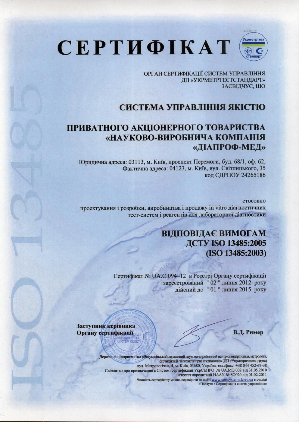 Дсту 4488 2005 - tvojzdorovie